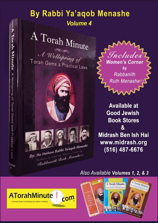 "A Torah Minute (tm), vol. 4, by Rabbi Ya'aqob Menashe and Rabbanith Ruth Menashe, 'a""h."